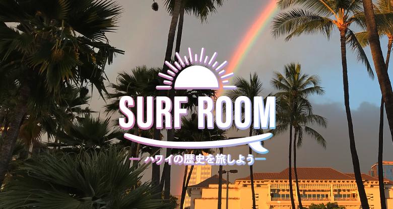 Surf Room 〜ハワイの歴史を旅しよう〜
