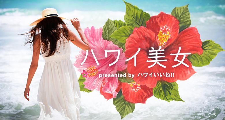 ハワイ美女 presented by ハワイいいね!!