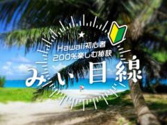 【新コラムスタート!】フランダンスショーが楽しめるハワイの人気レストラン「ハウス・ウィズアウト・ア・キー/House Without A Key」をご紹介