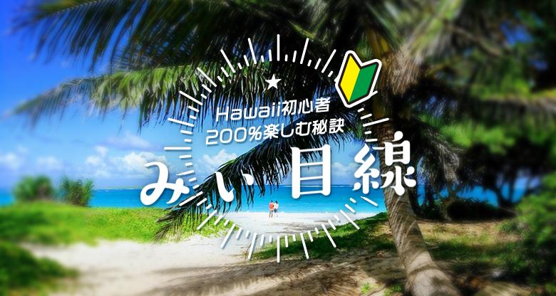 みぃ目線 ~Hawaii初心者🔰200%楽しむ秘訣~