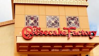 ハワイの穴場!カマカナアリイの「チーズケーキファクトリー/The Cheesecake Factory」がおすすめの理由