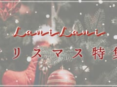 【12月25日更新】2020年クリスマス記事特集