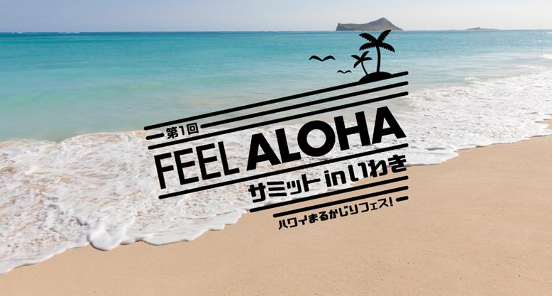 【YouTubeライブ配信公開中】LaniLani主催!2月8日(月)~14日(日)に『第1回 FEEL ALOHA サミット inいわき ハワイまるかじりフェス!』リアル&オンラインイベント開催!