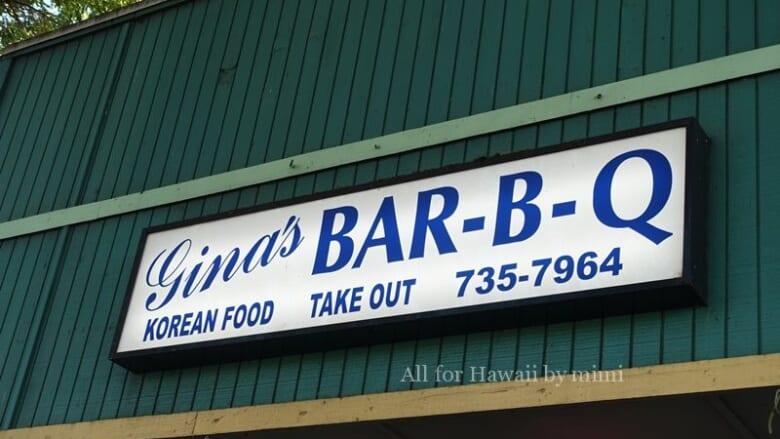 ロコも大絶賛!ハワイの「ジーナズバーベキュー/Gina's BBQ」の人気メニューとは?