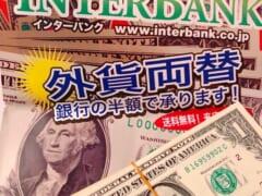 【2021年版】ハワイ旅行の外貨両替をするなら「インターバンク」がお得!他店の両替レートも徹底比較
