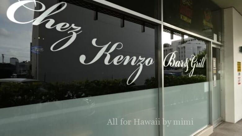ローカルに混ざってハッピーアワーを楽しむなら「Chez Kenzo Bar & Grill/シェ・ケンゾー・バー&グリル」!ハワイの本当に美味しいバーをご紹介