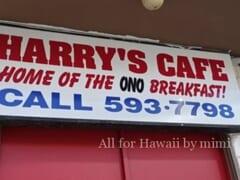 【ハワイの激安朝食】昔はたった99セント?ハワイのコスパ最強朝食「HARRY'S CAFE」をご紹介