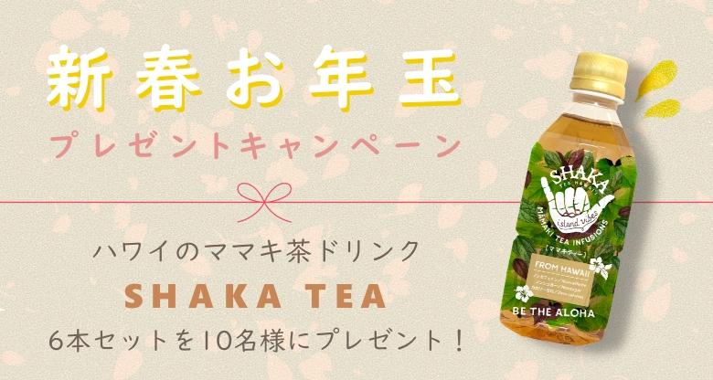 【新春プレゼントキャンペーン】ハワイのママキ茶ドリンク「SHAKA TEA」6本セットを10名様にプレゼント!