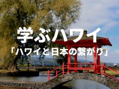 【学ぶハワイ】写真と動画で学ぶ日本とハワイの繋がり