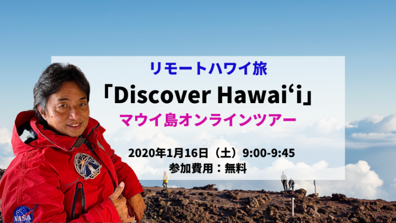 【Discover Hawaii】マウイオールスターズのヤマピーと行くマウイ島オンラインツアー