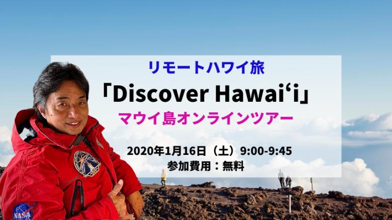 【Discover Hawaii】マウイオールスターズのヤマピーと行くマウイ島オンラインツアー(1/16)