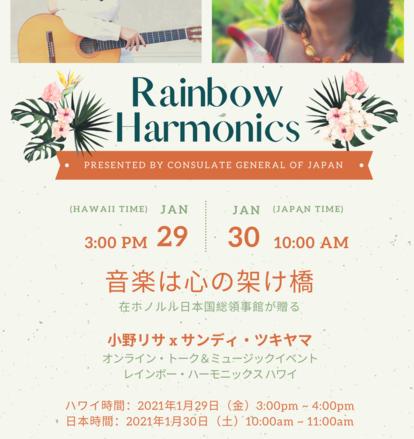 日本とハワイから絆を広げていこう!新春オンラインイベント『レインボー・ハーモニックス』with小野リサ&サンディ・ツキヤマBy在ホノルル日本国総領事館