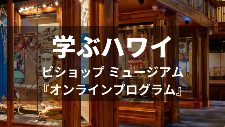 【学ぶハワイ】ビショップ ミュージアム『オンラインプログラム』