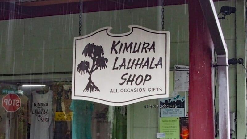 知らなきゃ損!美しいメイドインハワイの「ラウハラ」を買うなら「キムラ・ラウハラショップ/Kimura Lauhala Shop」