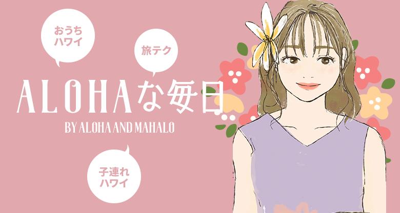ALOHAな毎日♡ By ALOHA and MAHALO