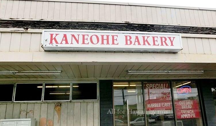 ハワイの有名レストランでも使われているほど大人気!「カネオヘベーカリー/Kaneohe Bakery」のパンをご紹介