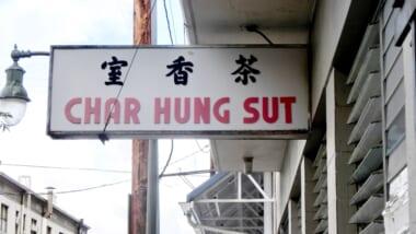 食べなきゃ損!ハワイのローカルフード「マナプア」の美味しいお店をご紹介♪ 気になるマナプア事情も
