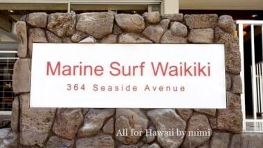 部屋に洗濯・乾燥機付き!ワイキキの便利な立地でお得な部屋「マリンサーフ/Marine Surf」をご紹介