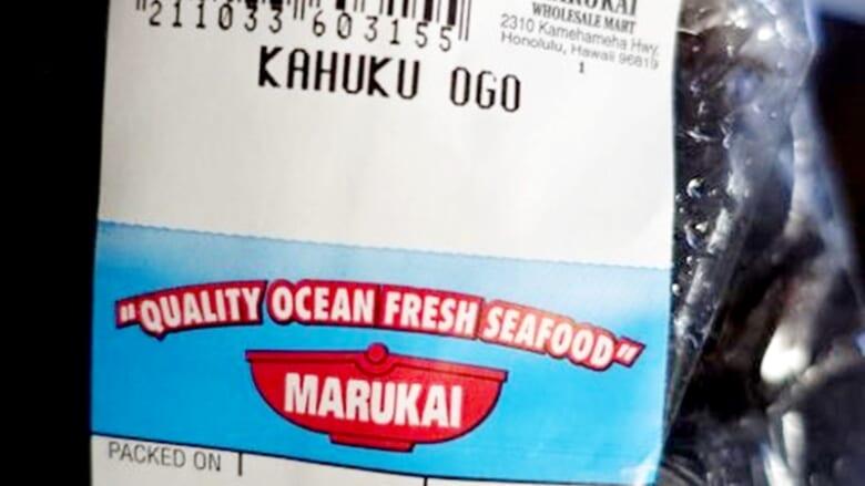 ポキ丼作りには欠かせない「オゴ/Ogo」!オゴをハワイからお持ち帰りしてみた