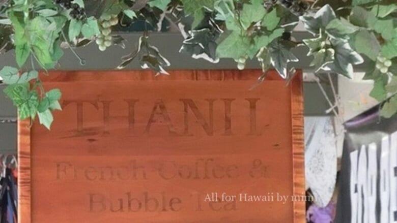 ハワイで大きすぎるスムージー&タピオカドリンクに目が点!タピオカ好きなら絶対行くべき「Thang's French Coffee & Bubble Tea」