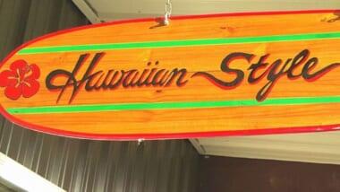 日本国内でも楽しめる!ハワイ島ヒロでロコたちに大人気の「ハワイアンスタイル・カフェ・ヒロ/Hawaiian Style Cafe Hilo」