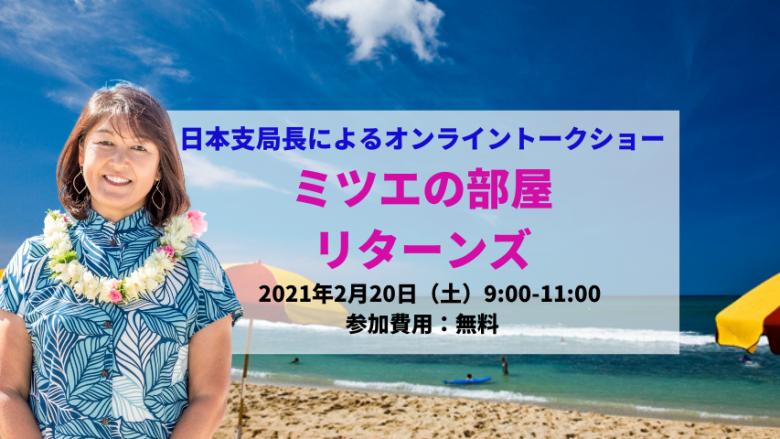 日本支局長によるトークショー「ミツエの部屋リターンズ」アーカイブ動画公開