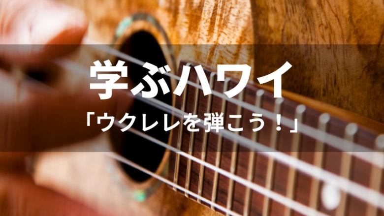 【学ぶハワイ】ウクレレを弾こう!