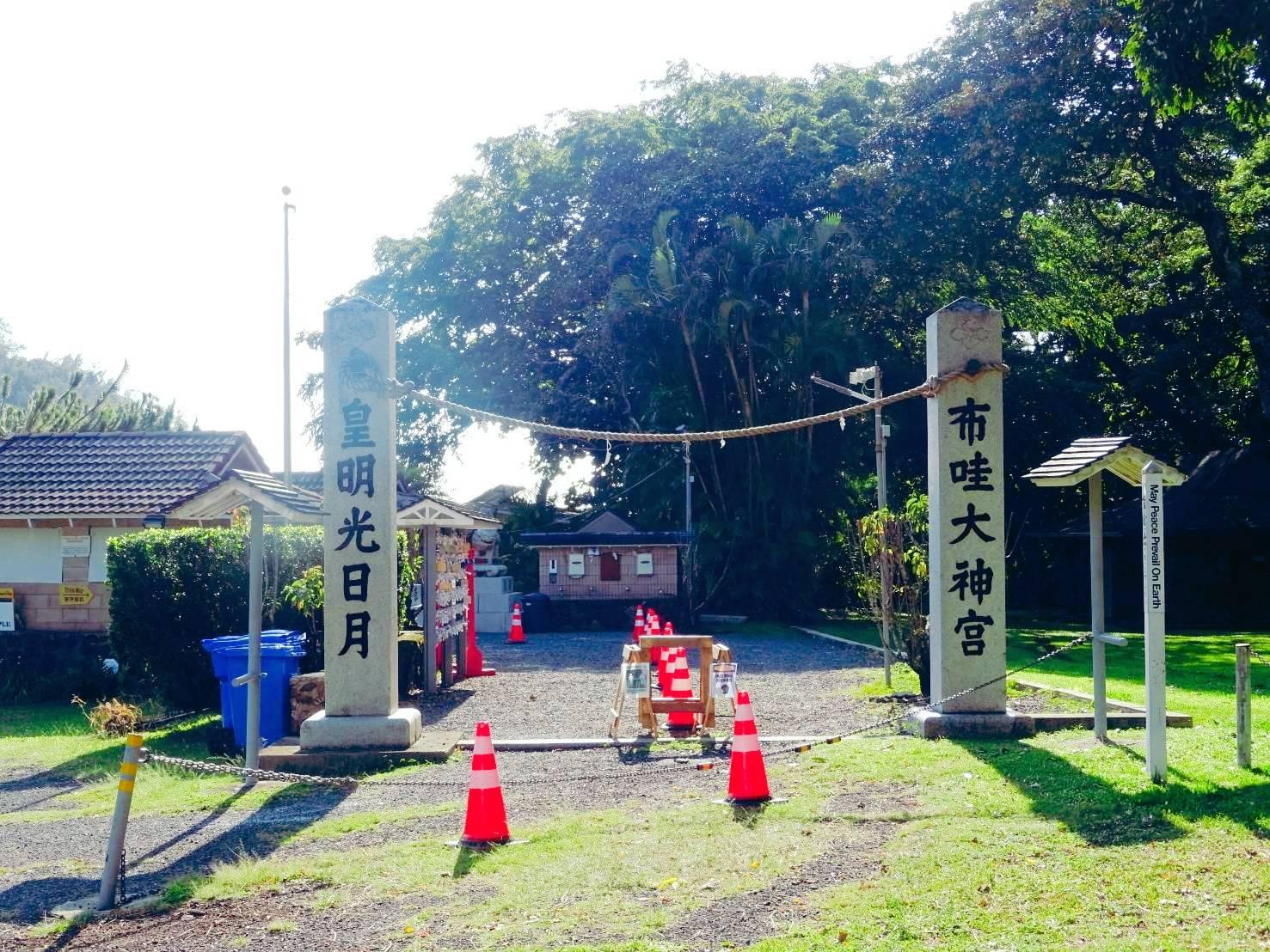 ハワイ大神宮1