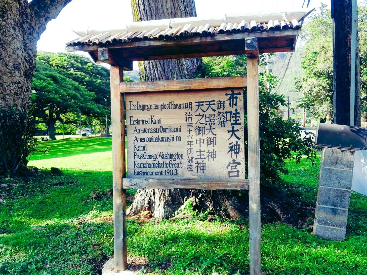 ハワイ大神宮2