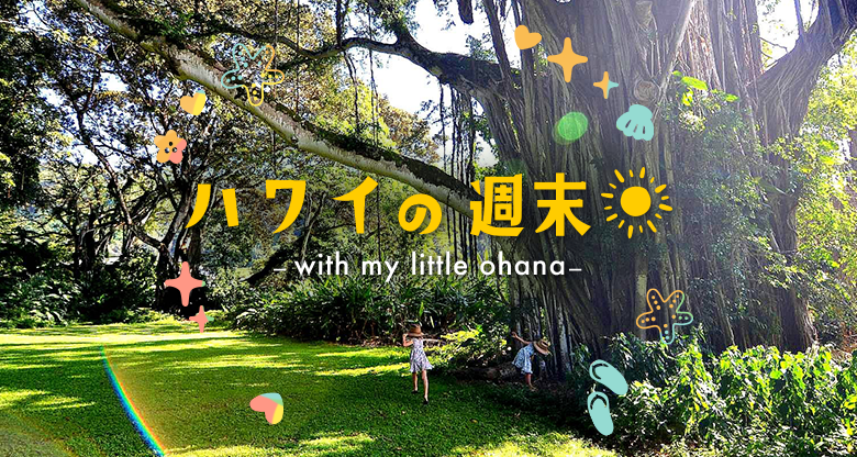 ハワイの週末 -with my little ohana-