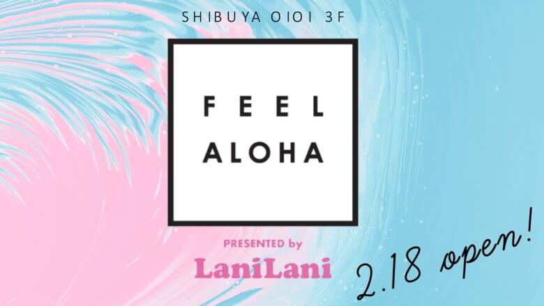 【2月18日オープン】日本とハワイをサステナブルに繋ぐ架け橋に「FEEL ALOHA presented by LaniLani」が渋谷マルイ3Fにオープン!