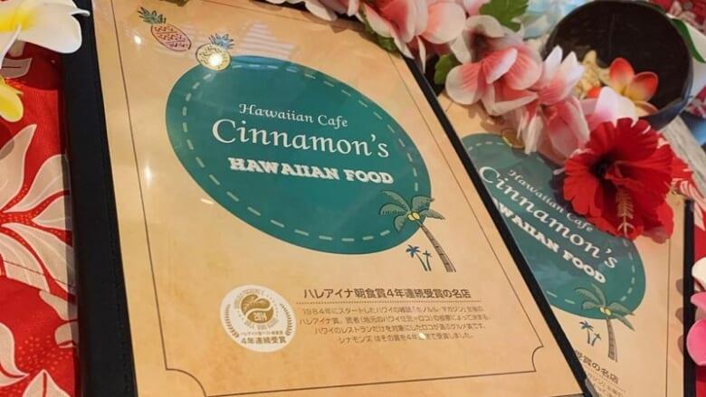 ハワイの人気店「シナモンズレストラン」がラスベガス店を閉鎖!ハワイと日本の店舗最新情報をお届け