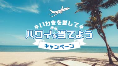WEBから誰でも応募可能!ハワイ往復航空券やハワイアンズ日帰り入場券が当たる『いわきを愛してハワイを当てようキャンペーン』は2/14まで!