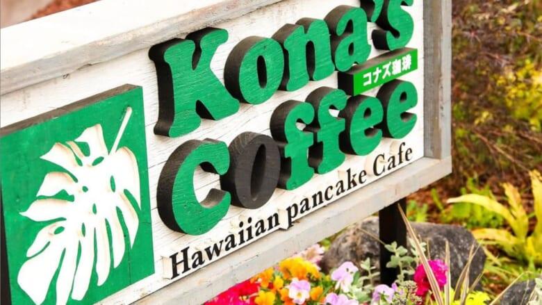 日本でハワイを体感できるハワイアンカフェ & ダイニング!「コナズコーヒー/Kona's Coffee 」の魅力をたっぷりご紹介