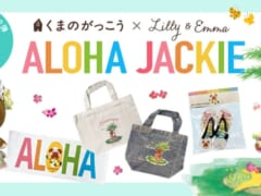 日本のハワイ・スパリゾートハワイアンズ、渋谷マルイにて『くまのがっこう』×『Lilly & Emma』ハワイコラボアイテムが限定先行販売中!