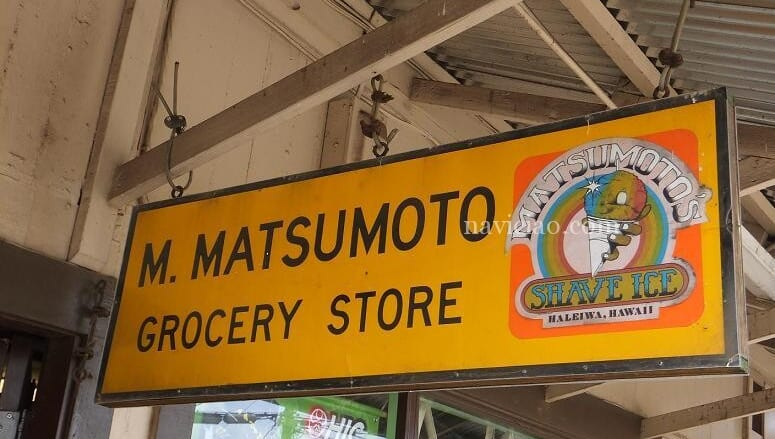 【祝・創業70周年!】ハワイ・ハレイワの「マツモトシェイブアイス/Matsumoto Shave Ice」でギフトカードが当たるスペシャルイベント