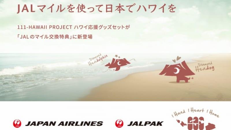 JALのマイル交換特典に111-HAWAII PROJECTハワイ応援グッズ新登場!