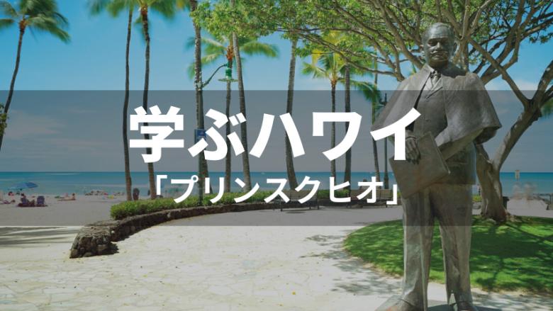 【学ぶハワイ】プリンスクヒオとは?
