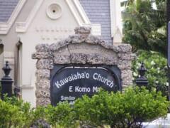 【徹底解説】ハワイ王国が初めて選んだ6番目の王「ルナリロ王」の正体は?