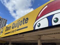 【在住者レポート】ハワイのドンキホーテには何が売っている?おすすめ商品をご紹介♪