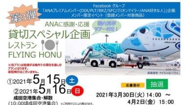 【イベント情報】「フライングホヌ」2機を貸切り!ANAファンが「機内食レストラン」を2日間実施決定