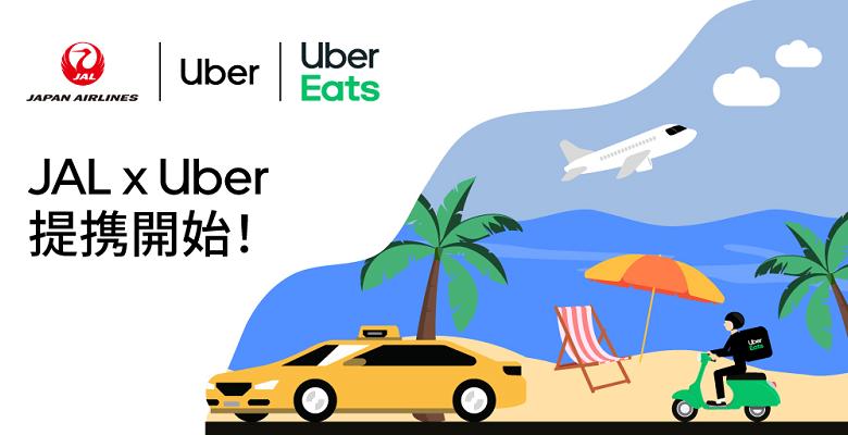 ハワイでも使える!JAL公式アプリからUber配車ができる新サービスをご紹介