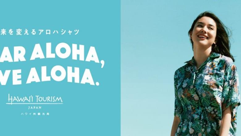 『WEAR ALOHA, SAVE ALOHA.』~アロハシャツを通して環境保全の大切さを発信するプロジェクト~