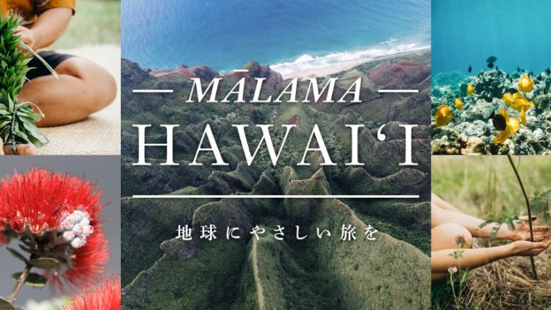 「マラマハワイ〜地球にやさしい旅を〜」キャンペーン~レスポンシブルツーリズムとサーフィンの特設サイトを新開設~
