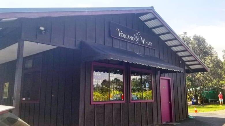 ワイン好き必見!溶岩大地で育てられたハワイ島のワイン「ボルケーノワイナリー/Volcano Winery」