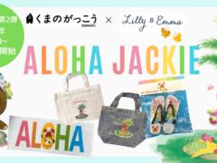 【5月1日~販売スタート!】「くまのがっこう」×「Lilly & Emma」ハワイコラボアイテム第2弾のWEB販売を開始!