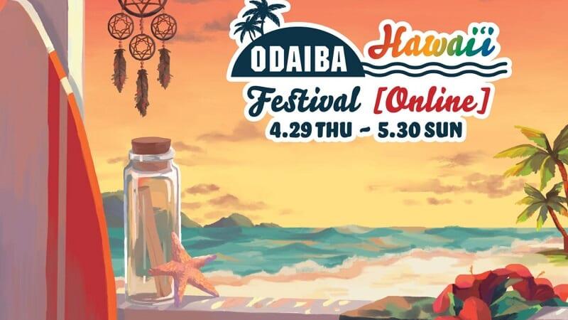 【GWオンラインイベント】今年の「お台場ハワイ・フェスティバル」はオンラインで開催決定!