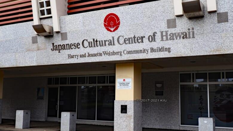 【徹底解説】ハワイ移民や日系人の苦労を振り返ってみよう