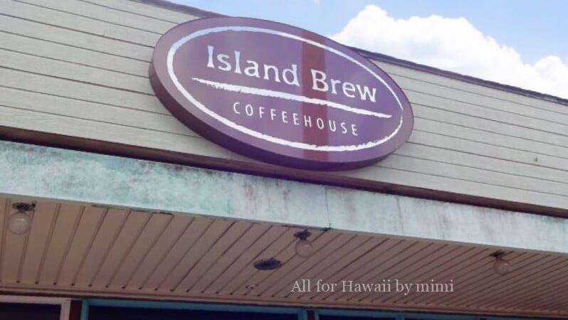 【ハワイ通おすすめ】ハワイカイの「Island Brew Coffeehouse/アイランドブリューコーヒーハウス」は店内がおすすめ!