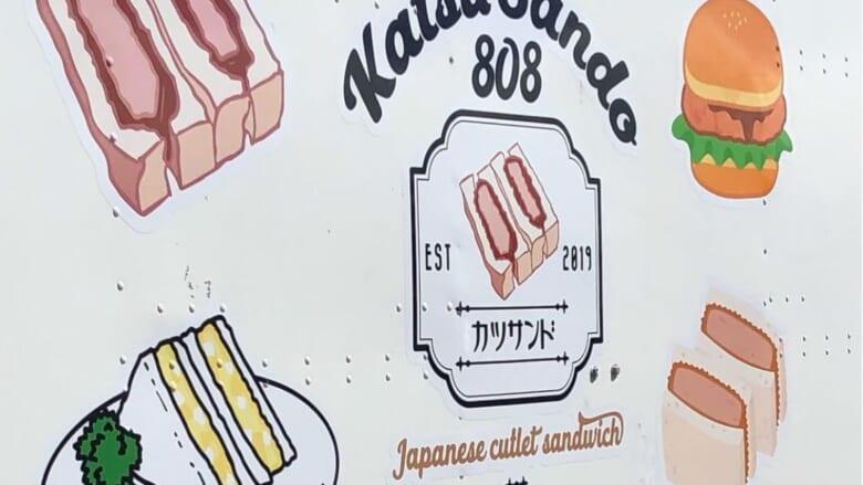 【ハワイ】カカアコファーマーズマーケットにある気になるフードトラック「Katsu Sando 808/カツサンド808」